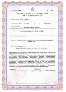 Лицензия 005